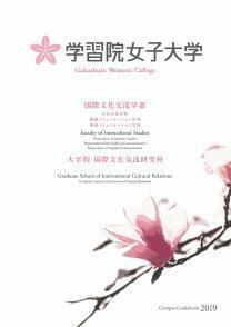 学習院女子大学 Campus Guidebook 2019bb3420.jpg