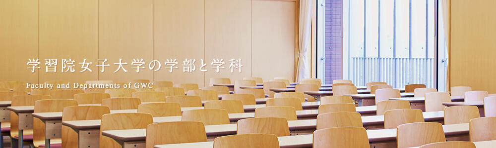 学習院女子大学の学部と学科